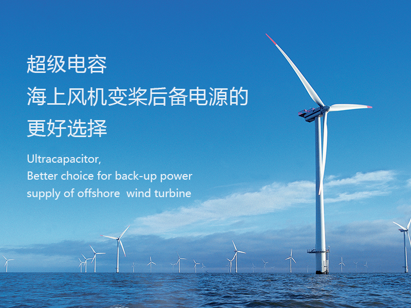 choice for back-up power supply of offshore wind turbine